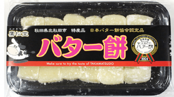 鷹松堂バター餅お土産