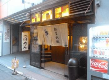 麺屋武蔵新宿本店