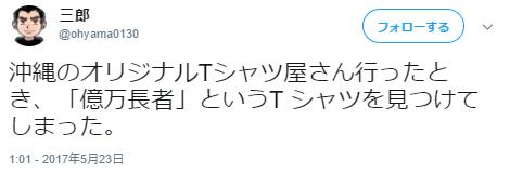 tシャツ沖縄お土産
