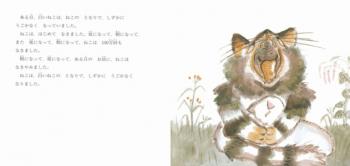 100万回生きた猫