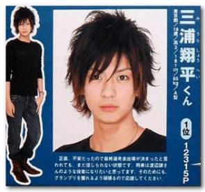 三浦翔平身長年齢兄弟3