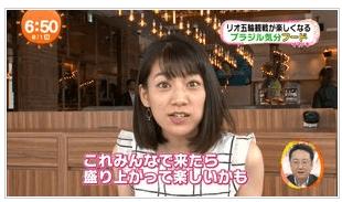 佐藤美希プロフィールめざましテレビ4