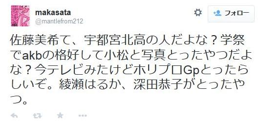 佐藤美希出身高校中学栃木県