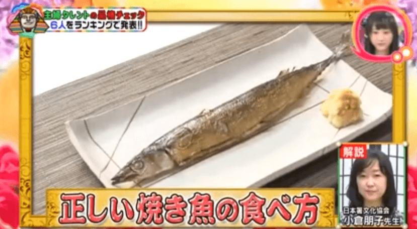 さんまの塩焼ききれいな食べ方8