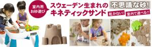 クリスマスプレゼント交換2000円子供キネティックサンド