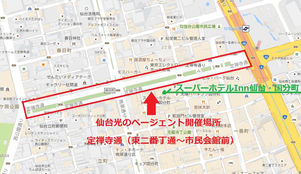 仙台光のページェント2016スーパーホテルInn仙台・国分町