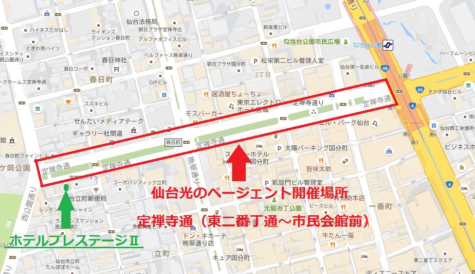 仙台光のページェント2016ホテルプレステージⅡ