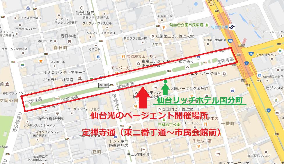 仙台光のページェント2016仙台リッチホテル国分町