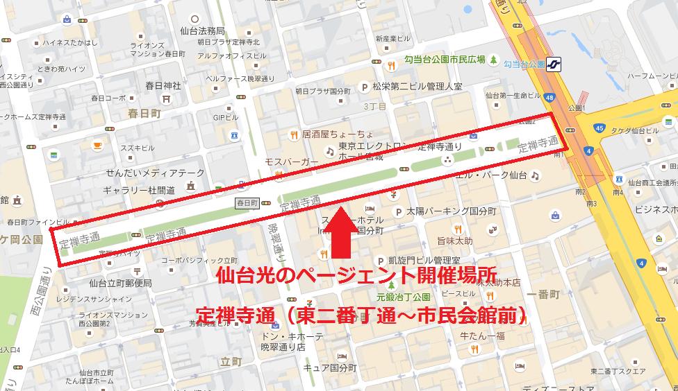仙台光のページェント2016点灯時間