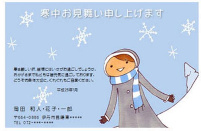 寒中御見舞友人かわいいイラスト
