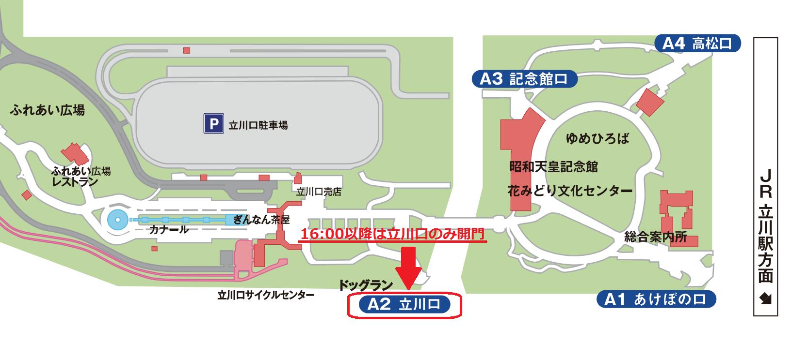 昭和記念公園イルミネーション2016入口立川口