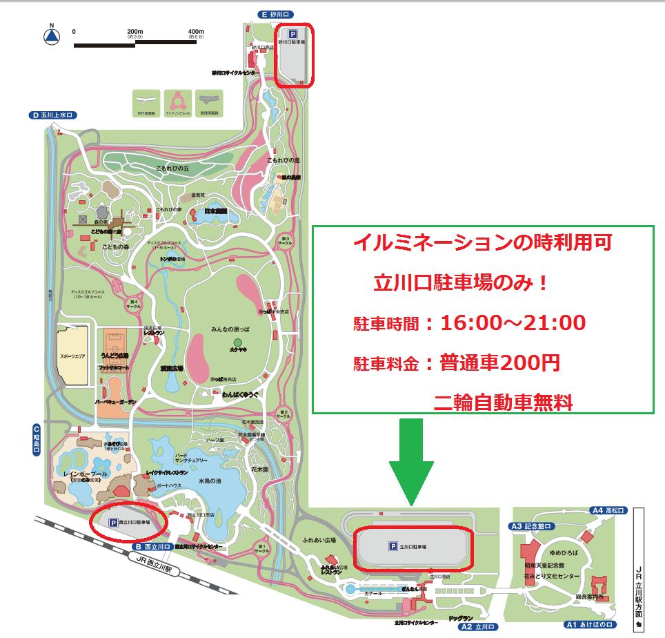 昭和記念公園イルミネーション2016駐車場