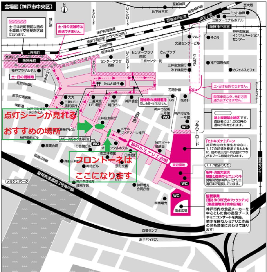 神戸ルミナリエ2016場所取りおすすめ