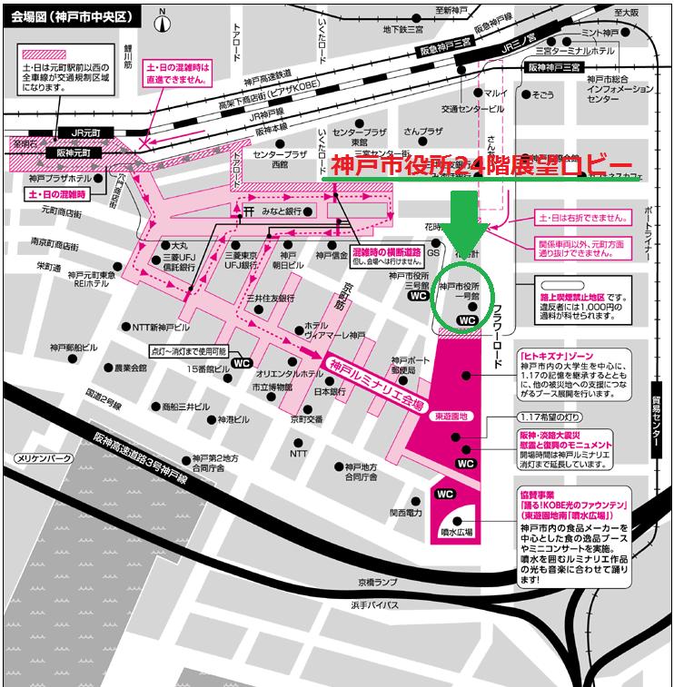神戸ルミナリエ2016場所取りおすすめ2