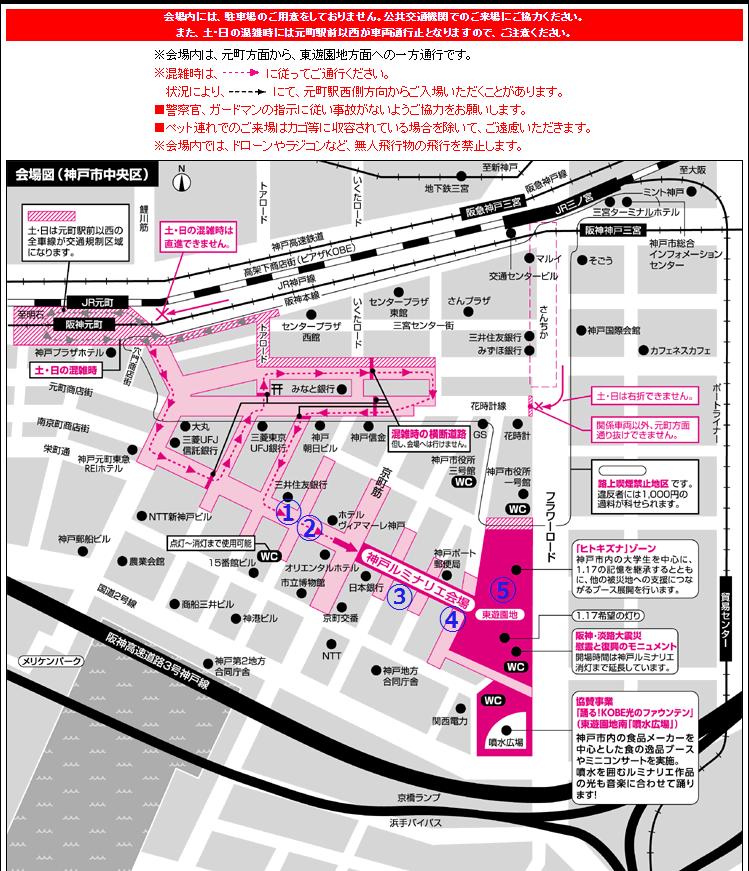 神戸ルミナリエ2016最寄り駅場所