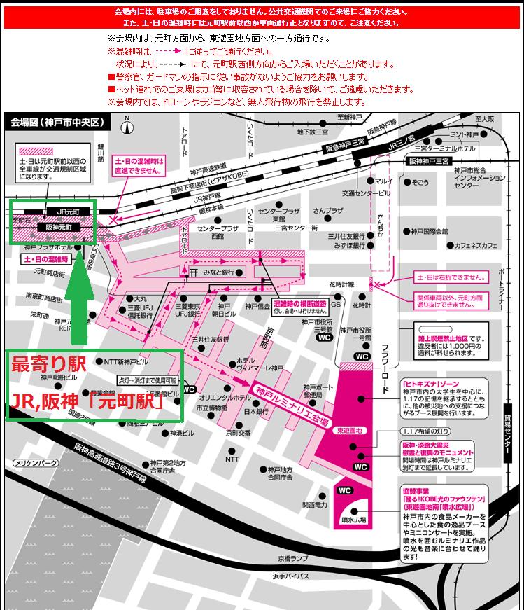 神戸ルミナリエ2016最寄り駅場所2