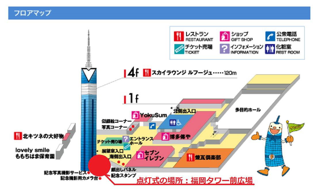 福岡タワーイルミネーション2016点灯式場所