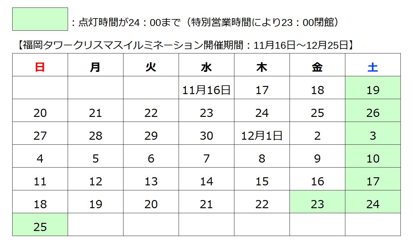 福岡タワーイルミネーション2016点灯時間営業時間カレンダー