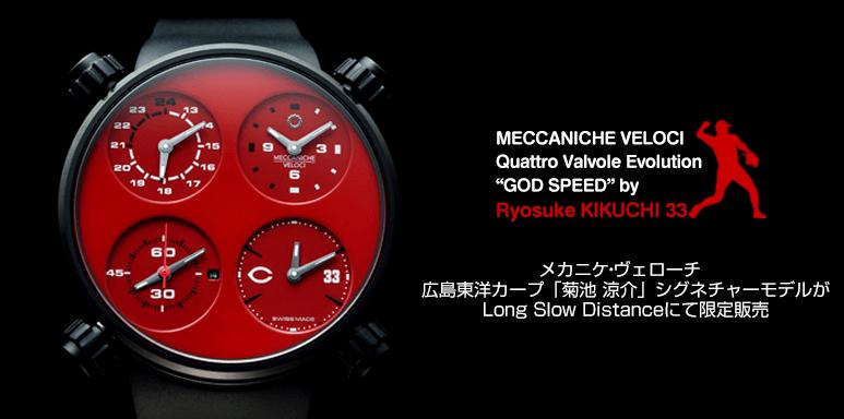 菊池涼介広島カープ私服腕時計