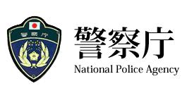 警察庁ホームページ
