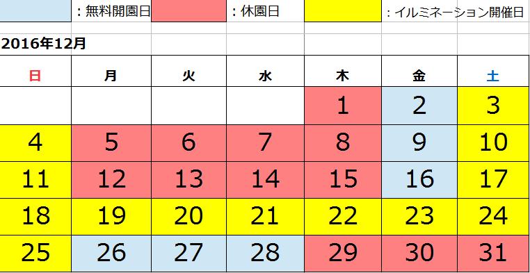 長岡イルミネーション2016丘陵公園開催期間