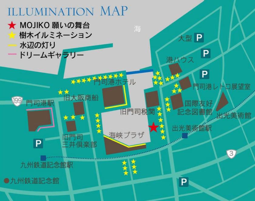 門司港イルミネーション2016開催期間開催場所