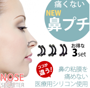 鼻を高くする鼻プチ