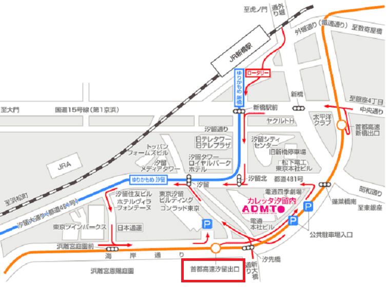 カレッタ汐留イルミネーション2016アクセス汐留IC