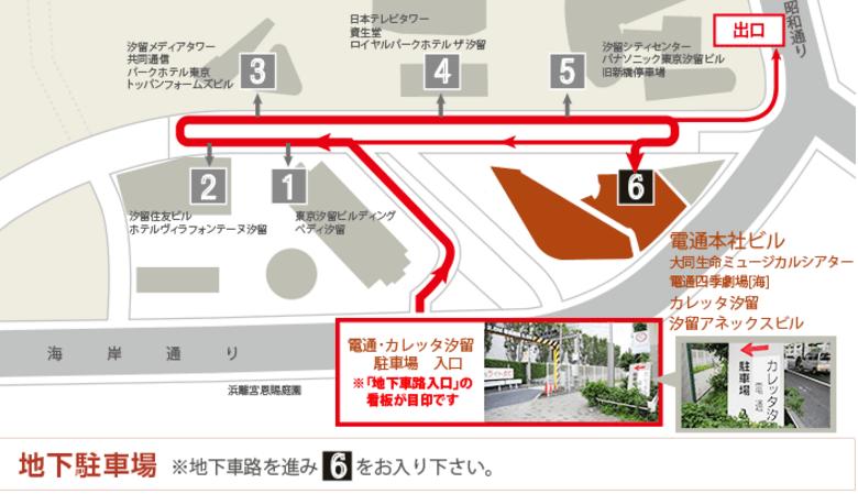 カレッタ汐留イルミネーション2016駐車場2