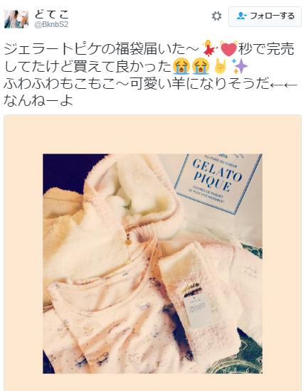 ジェラートピケ福袋2016口コミツイッター可愛い
