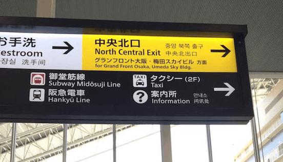 ドイツクリスマスマーケット大阪2016アクセスJR大阪駅中央北口