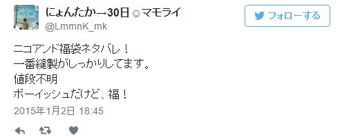 ニコアンド福袋2015ツイッター