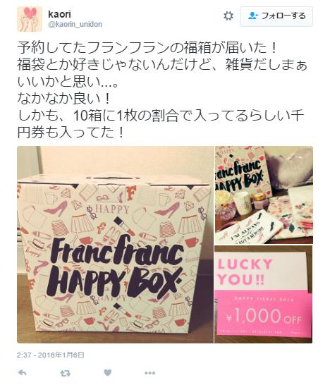 フランフラン福袋花柄ピンクツイッター口コミ可愛い