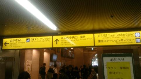 丸の内イルミネーション2016場所最寄り駅丸の内中央口