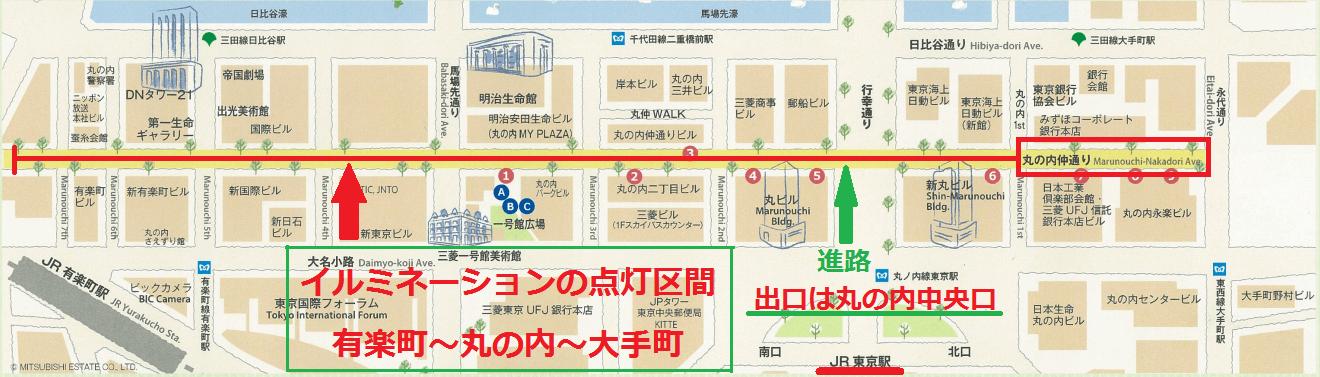 丸の内イルミネーション2016場所最寄り駅東京駅