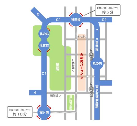 丸の内イルミネーション2016最寄り駅首都高出口アクセスマップ
