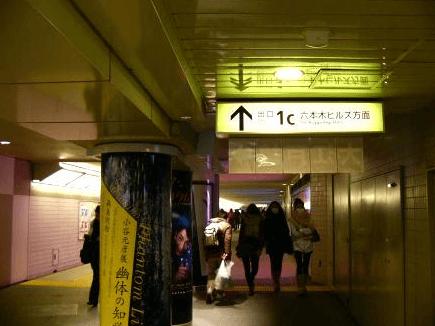 六本木ヒルズけやき坂イルミネーション2016アクセス六本木駅2