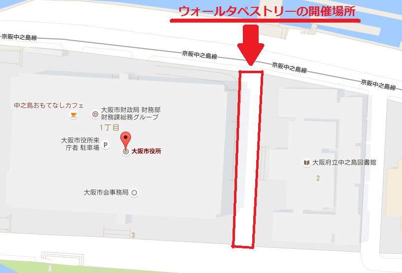 大阪光のルネサンス2016場所