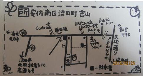 広島県イチゴ狩りランキング2017ベリフル口コミ