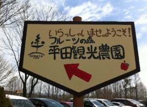 広島県イチゴ狩りランキング2017平田観光農園