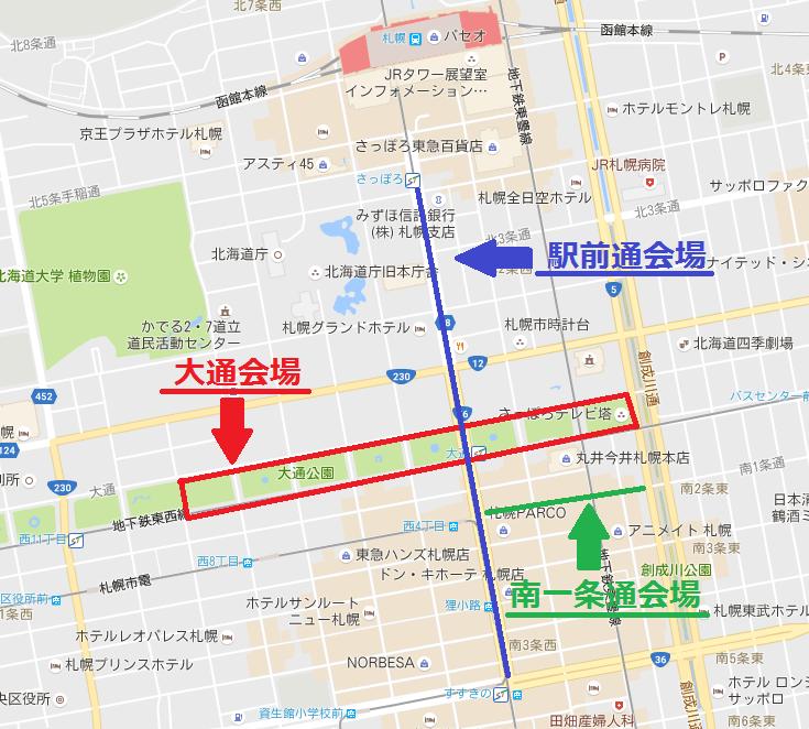 札幌ホワイトイルミネーション2016場所