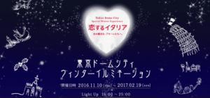 東京ドームシティイルミネーション2016入場料金期間