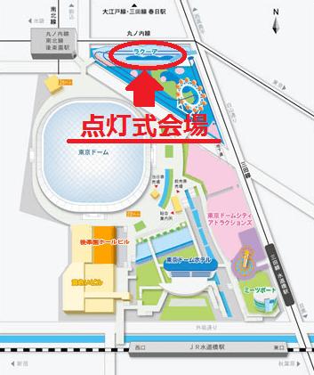 東京ドームシティイルミネーション2016点灯式2