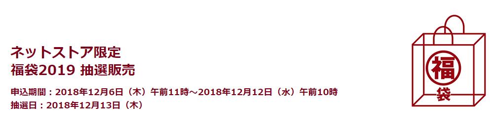 無印良品福袋2019