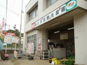 神奈川いちご狩り人気ランキング2017津久井浜観光農園2