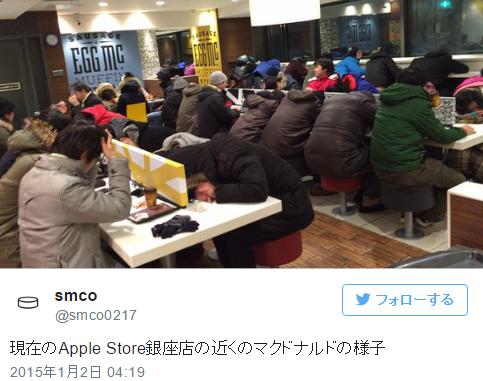 銀座付近アップル2015