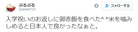 お米入学祝いお返しツイッター口コミ