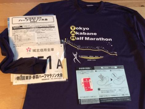 マラソン大会東京2017初心者10km赤羽マラソンtシャツ