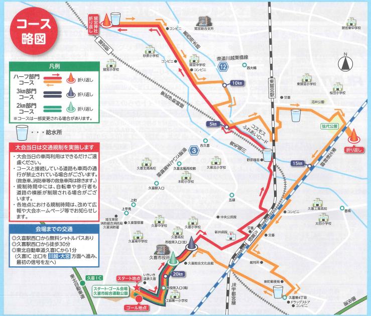 久喜マラソンコースマップ