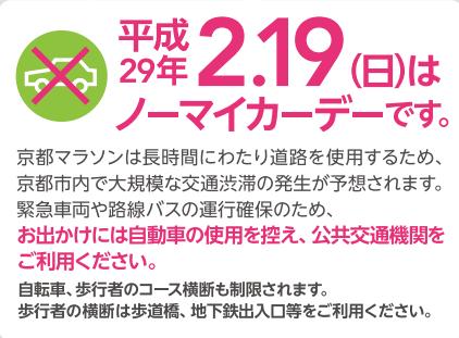 京都マラソン2017コース交通規制
